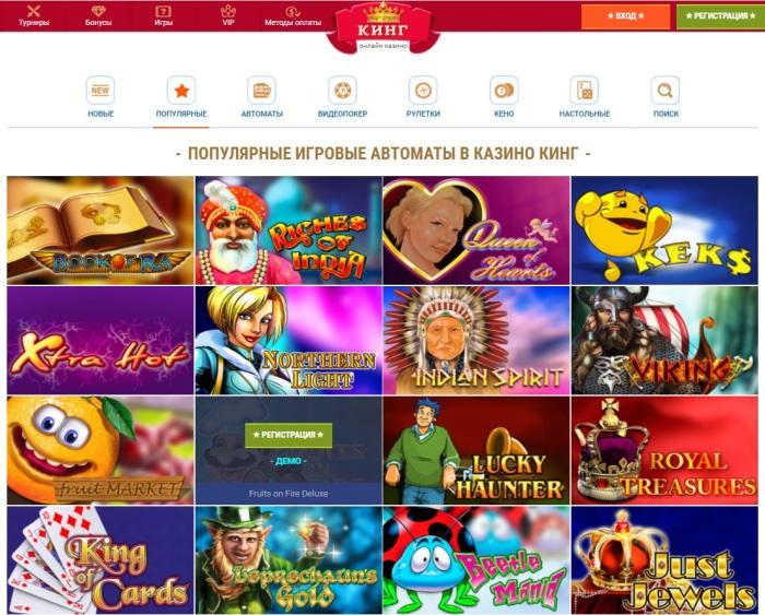 Азарт, радость и выигрыши только в казино интернет Кинг